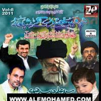 ali deep manqabat 2011