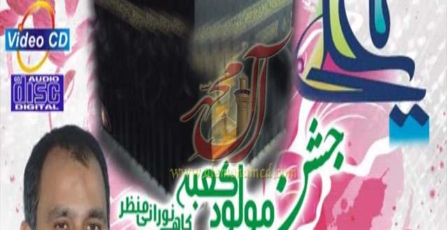 ali deep rizvi manqabat 2013