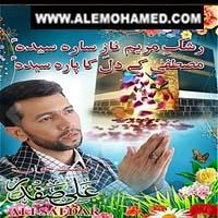 ali safdar manqabat 2011