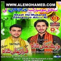 faraz ali manqabat 2011