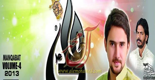 farhan ali manqabat 2013