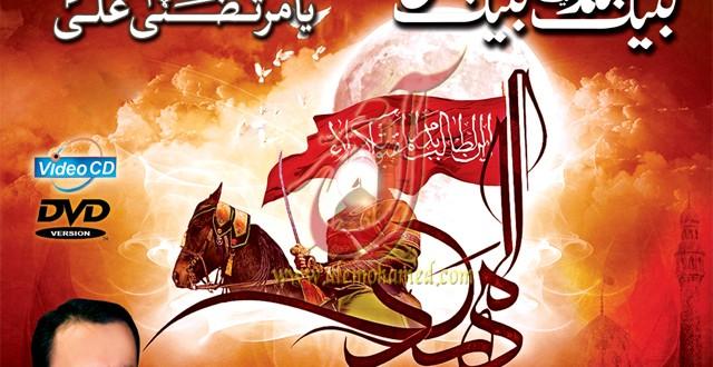 mazher rizvi manqabat 2013