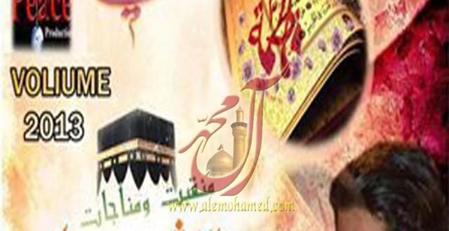 shana naqvi manqabat 2013