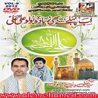 man2012_ali deep manqabat 2012