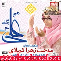 man2012_midhat zehra manqabat 2012