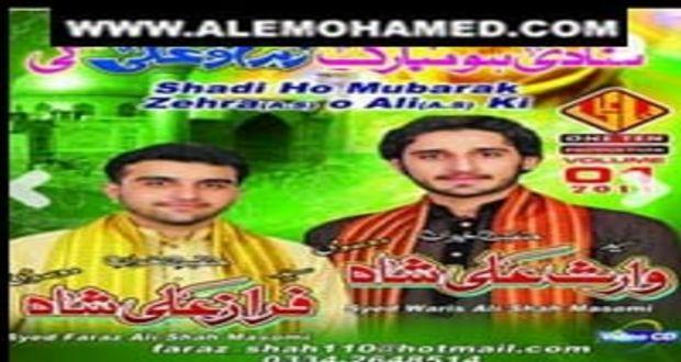 manqabat_faraz ali manqabat 2011