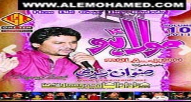 manqabat_rizwan zaidi manqabat 2011