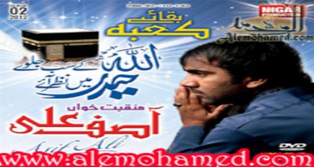 sm_asif ali manqabat 2012