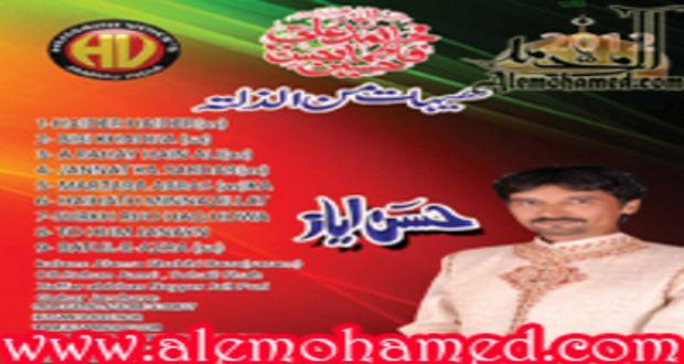 Hasan Ayaz 2012-13