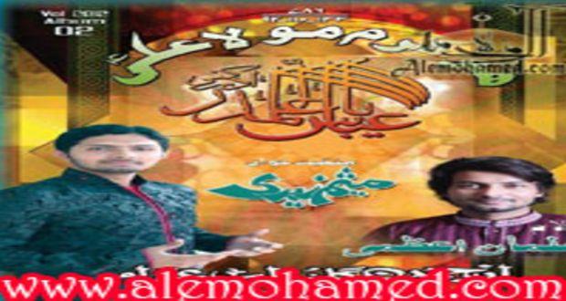 Messum Zaidi 2012-13