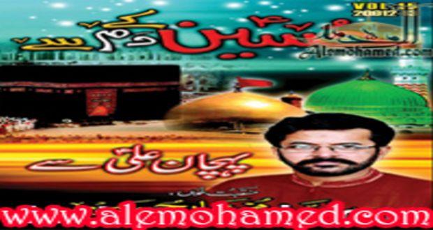 Mukhtar Hussain 2012-13