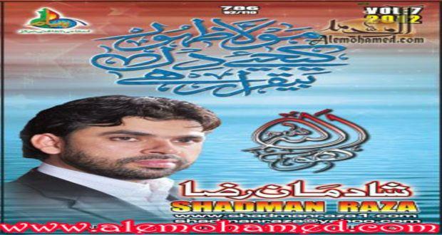 sm_shadman raza manqabat 2012