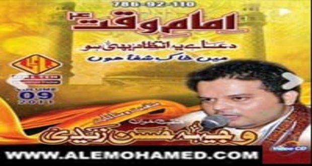 sm_wahji ul hasan manqabat 2011