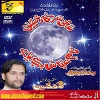 200_mohammed hussain manqabat 2014