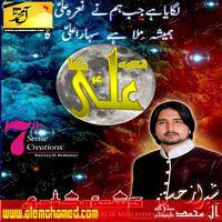 200_sheraz hussain manqabat 14
