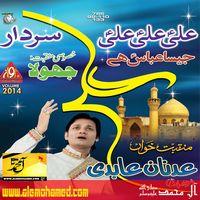 200x_adnan abidi manqabat 2014
