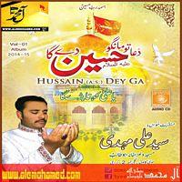 200x_ali mehdi manqabat 2014