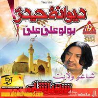 200x_sohail shah manqabat 14