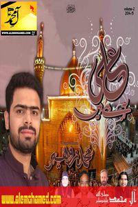 alemohamed_mohammed zohail manqabat 2014