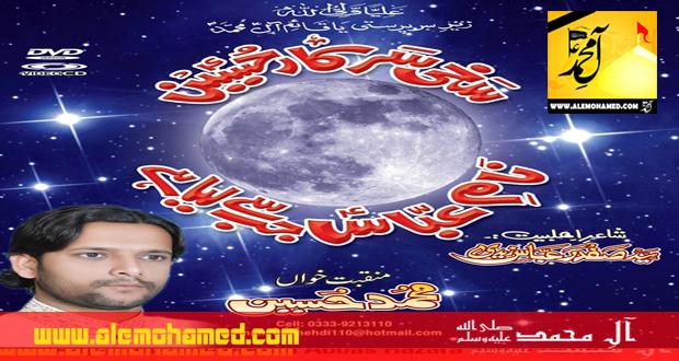 Muhammad Hussain 2014-15