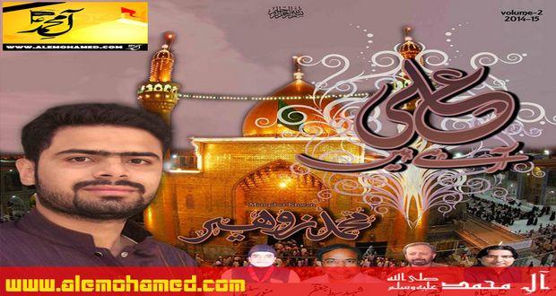 Mohammad Zohair Bhimani 2014-15