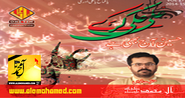 Mukhtar Hussain 2014-15