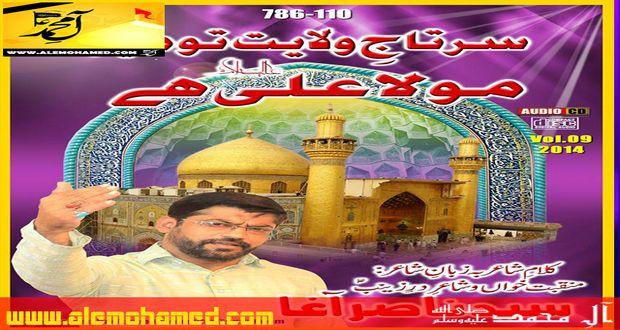 am_nasir agha manqabat 2014