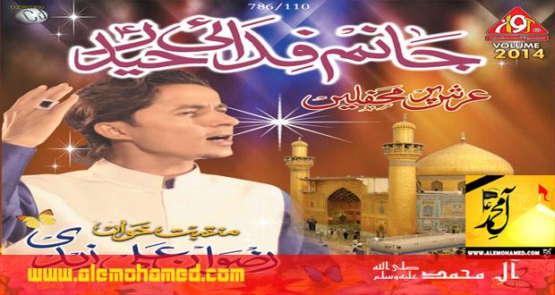 am_rizwan ali manqabat 14
