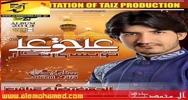 Saleem Raza 2014-15