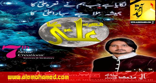 Sheraz Hussain 2014-15