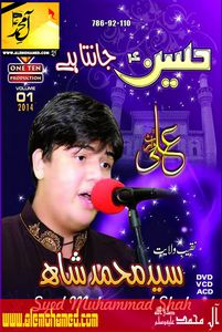 amsmall_mohammed shah manqabat 2014