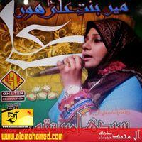 small_amber naqvi manqbat 14