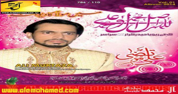 am_ali murtaza manqbat 14