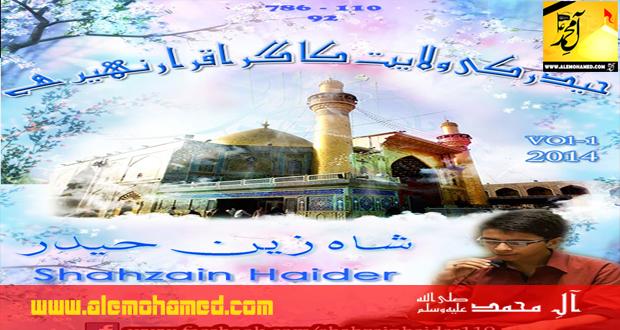am_shahzain manqabat 14