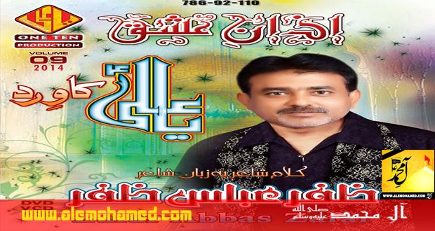 Zafar Abbas Zafar 2014-15