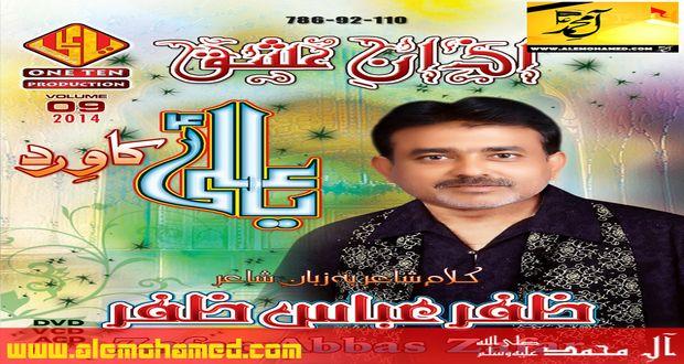 am_zafar abbas manqabat 14