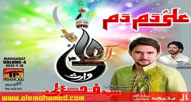 man2013_farhan ali manqabat 2013