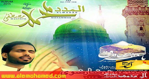 Own Rizvi Manqbat-Naat 2015