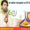 100_Ali Safdar Manqabat 2015