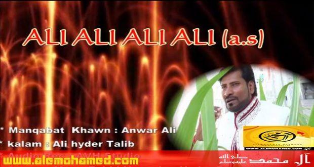 Anwar Ali Manqabat 2015-16