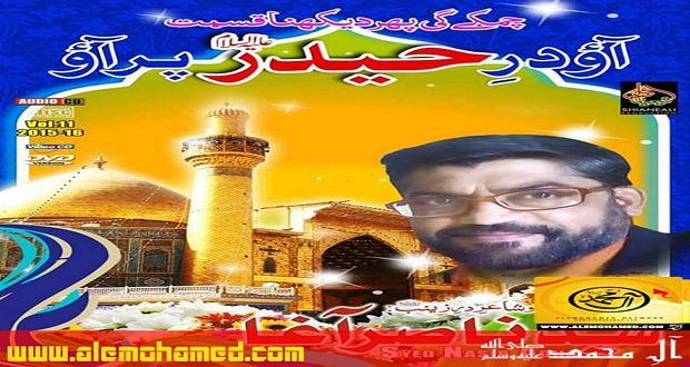 Nasir Agha Manqabat 2015-16
