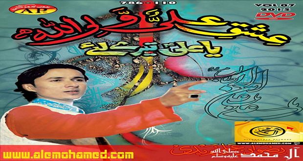 Rizwan Ali Zaidi Manqabat 2015-16