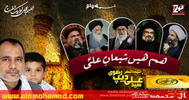 am_ali deep tarana 2015