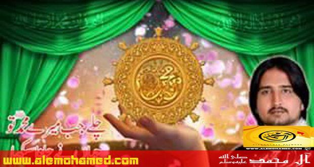 Sheraz Hasan Manqabat 2015-16