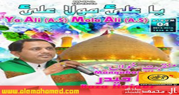 Raza Haider Manqabat 2015-16