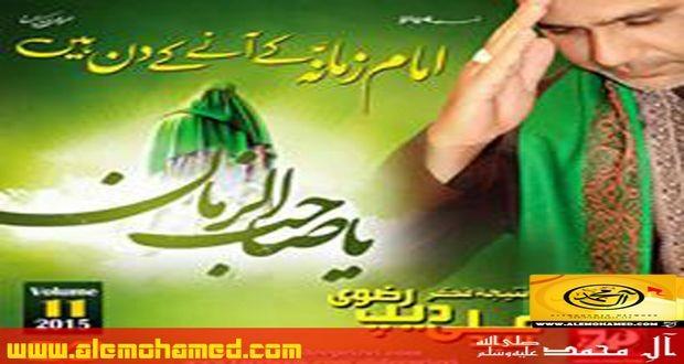 Ali Deep Rizvi Manqabat 2015-16
