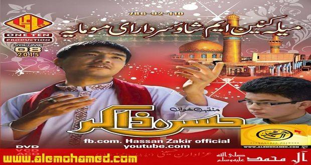 am_Hasan Zakir Manqabat 2015