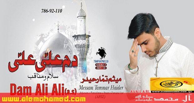 am_Messum Temar Abbas Manqabat 2015