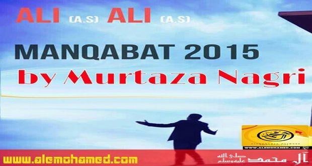 Murtaza Nagri Manqabat 2015-16