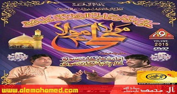 Amanat Ali & Ghulum Abbas Sono Mono Manqabat 2015-16